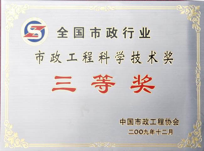 市政工程科学技术三等奖_调整大小.jpg