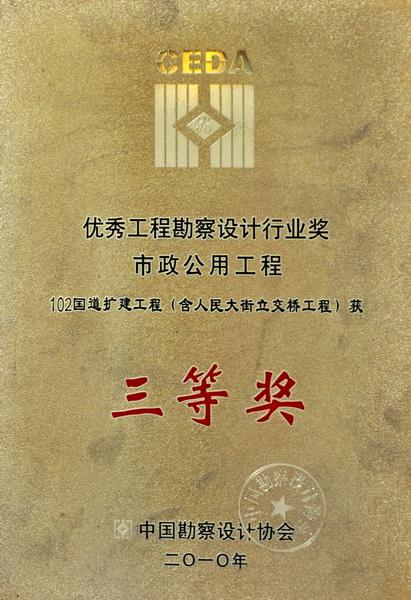 102国道勘察三等奖_调整大小.jpg