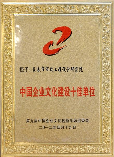 2012年中国企业文化建设十佳单位_调整大小.jpg